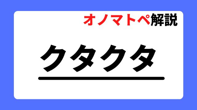 オノマトペ解説「クタクタ」