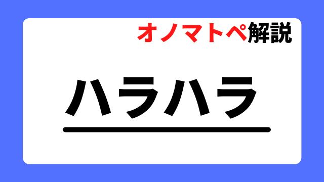 オノマトペ解説「ハラハラ」
