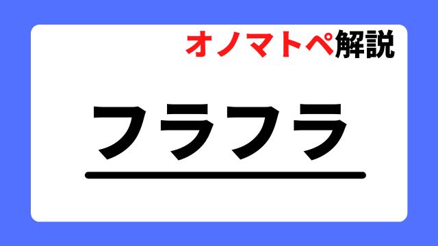 オノマトペ解説「フラフラ」