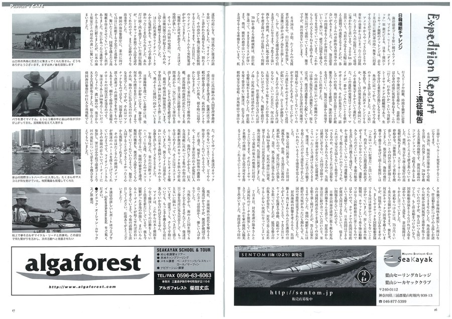 Kayak Magazine Article