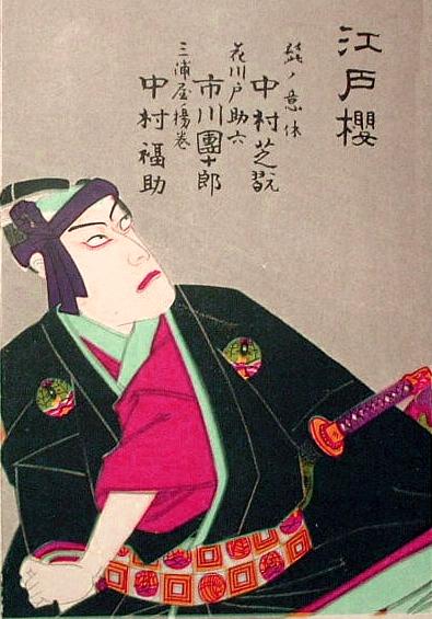 Danjuro Ichikawa as Sukeroku