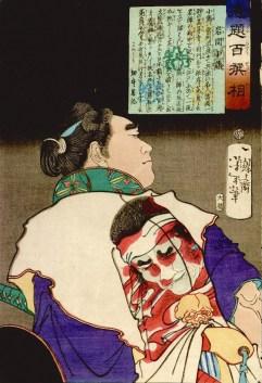 Iwama Oguma