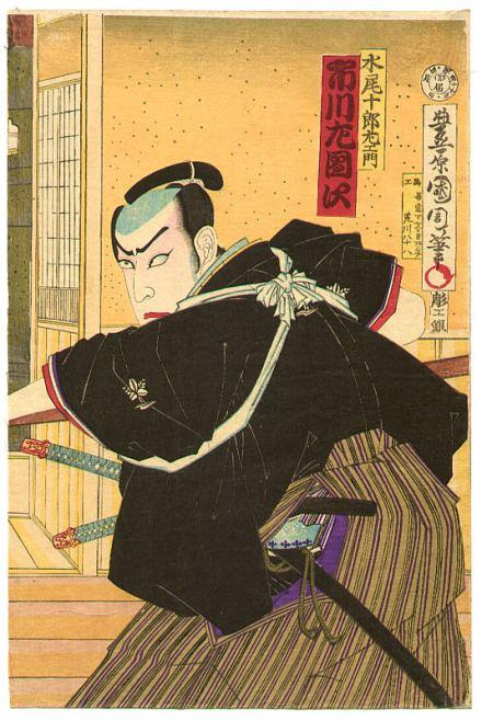 Mizuno Jurozaemon Ichikawa as Sadanji Ikunichika Toyohara