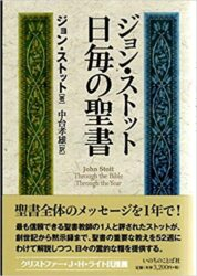 Devotional Books 聖書日課・黙想書