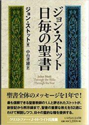 Devotional Books 聖書日課・黙想書