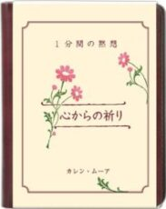 Prayer Books 祈りの本