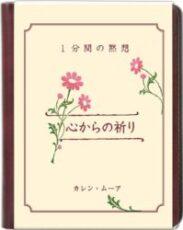 Prayer Books 祈りの本