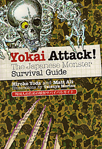 yokai-attack
