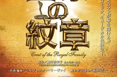 Miyazawa Sae Akan Bermain di Theater Musikal 'Crest of the Royal Family'
