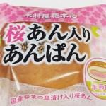 Mari Kita Simak Roti Legenda Dari Jepang, Anpan!