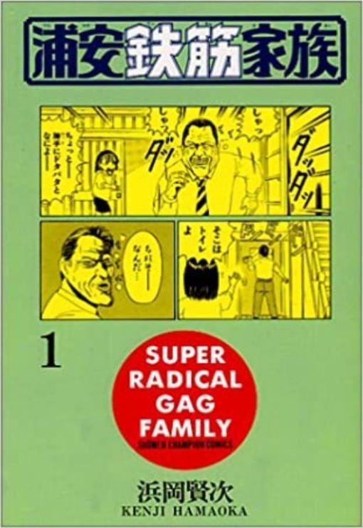 Super Radical Gag Family