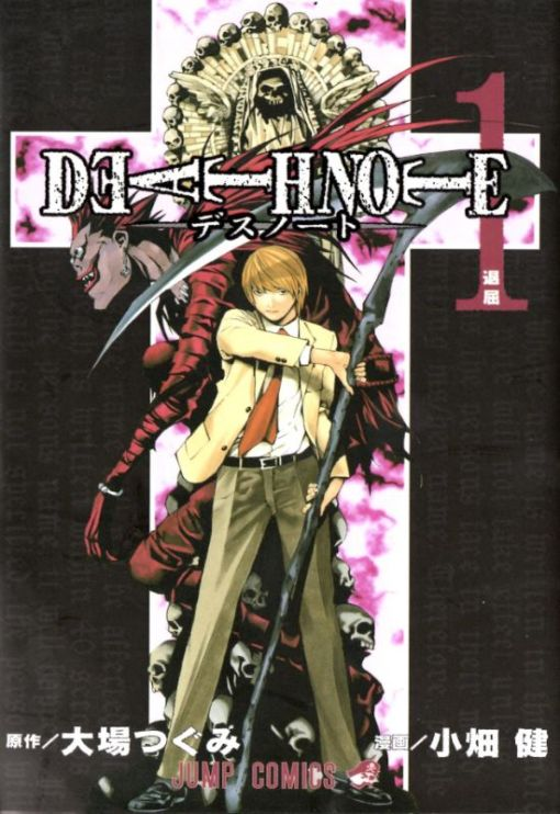 Death Note front cover