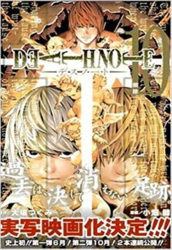 Death Note 10 cover