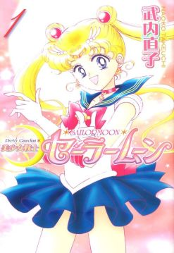 Sailor Moon 1 cover