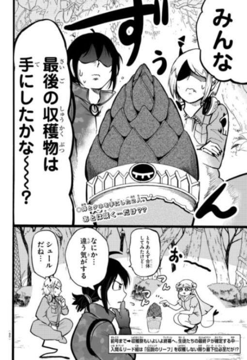 Welcome to Demon School! Iruma-kun Sample 1
