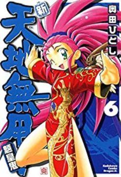 Shin Tenchi Muyo 6
