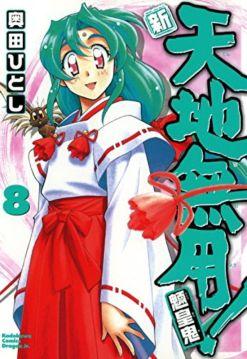 Shin Tenchi Muyo 8
