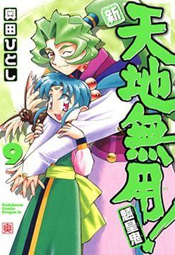 Shin Tenchi Muyo 9