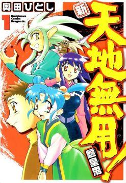 Shin Tenshi Muyo 1