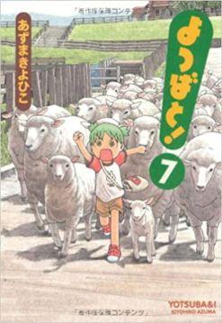 Yotsuba 7