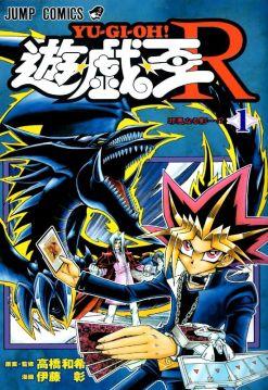 Yu-Gi-Oh! R 1