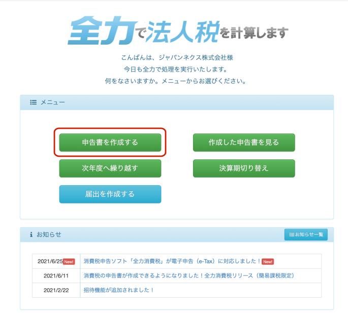 勘定科目内訳明細書作成ソフト「全力法人税」トップ画面