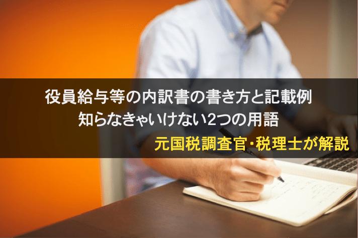 役員給与等の内訳書の書き方と記載例|知らなきゃいけない2つの用語