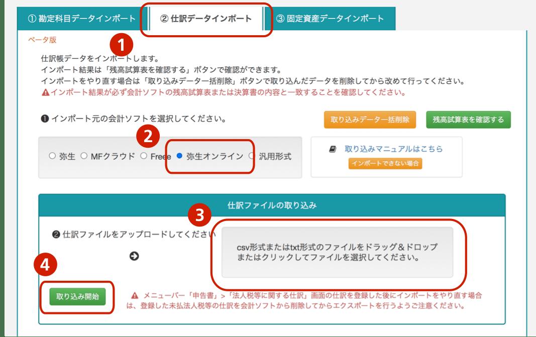 弥生オンライン仕訳帳インポート