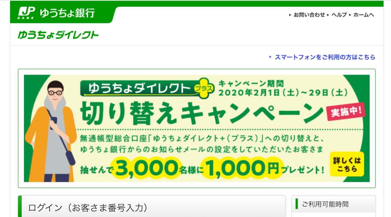 ゆうちょ銀行サンプル