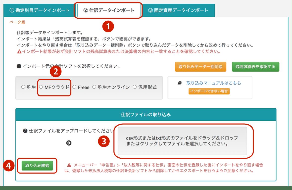 仕訳帳インポート画面