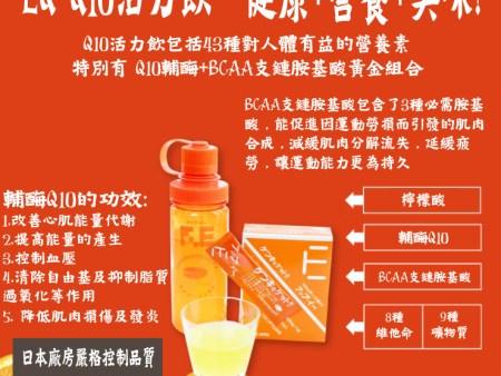 JHc日本健康研究所_EQ–Q10活力飲(UP-E)