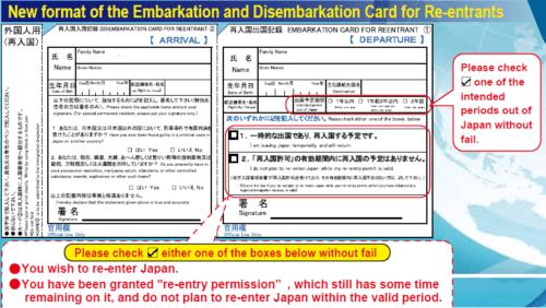 embarkation card for reentrants