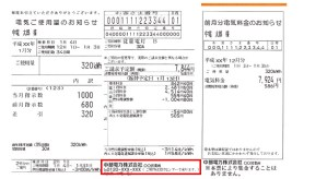 from http://www.chuden.co.jp/index.html?cid=lg