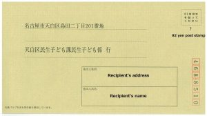 Return envelope front (Nagoya)