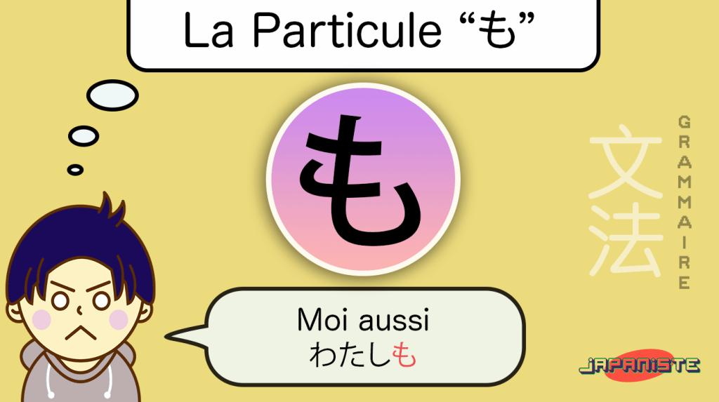 particule も