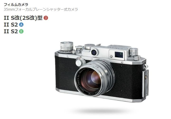 Canon ⅡS改(2S 改)型