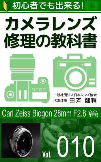 初心者でも出来る!カメラレンズ修理の教科書Vol.010 Carl Zeiss Biogon 28mm F2.8篇 Kindle版