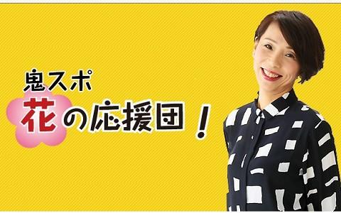 RKBラジオ 鬼スポ!花の応援団に出演しました!【JAPAN OPEN】
