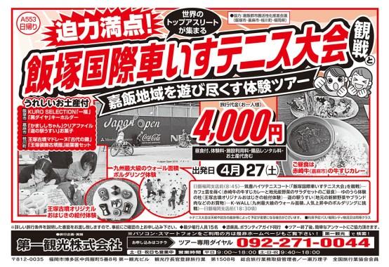 飯塚国際車いすテニス大会バスツアー