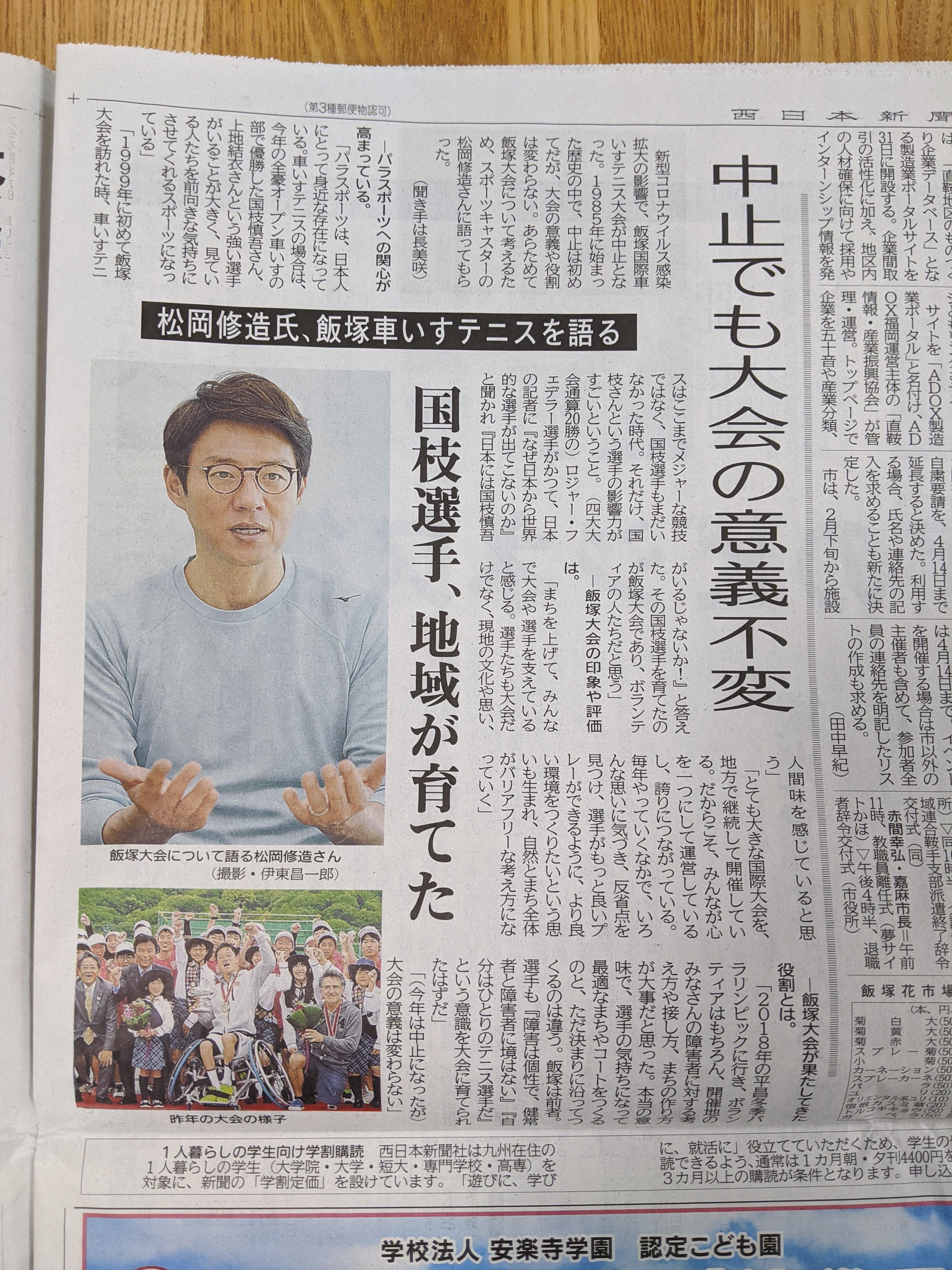 3月31日西日本新聞朝刊【JAPAN OPEN】