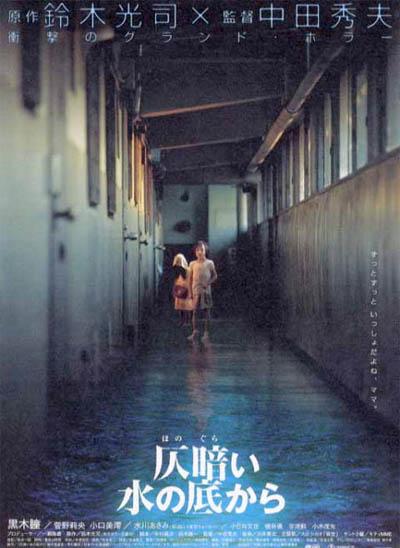dark-water-movie-poster