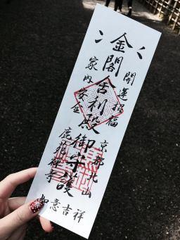 kyoto-gold-temple-kinkakuji-entry-ticket-2016