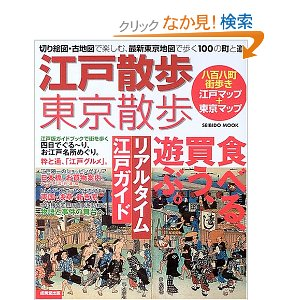 An awesome book for designing historical walking tours of Tokyo!