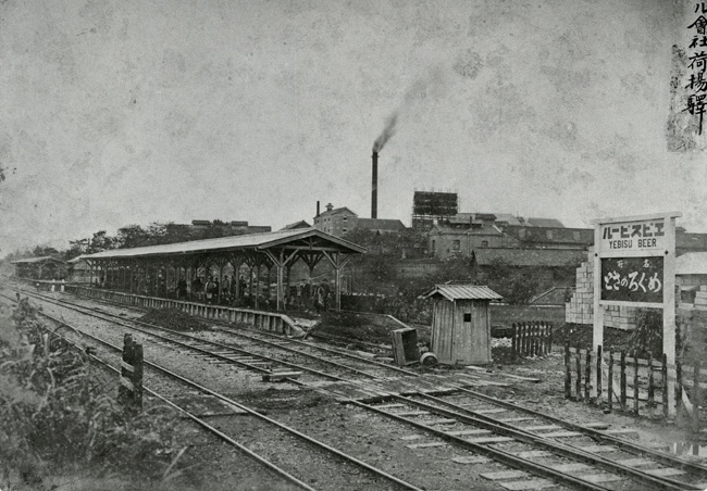 The old Yebisu Train Station with the Brewery in the background.