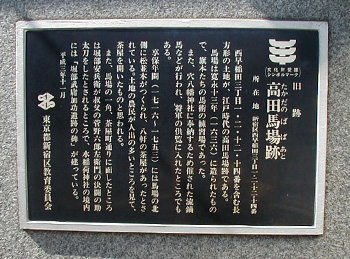 Takada no Baba Plaque