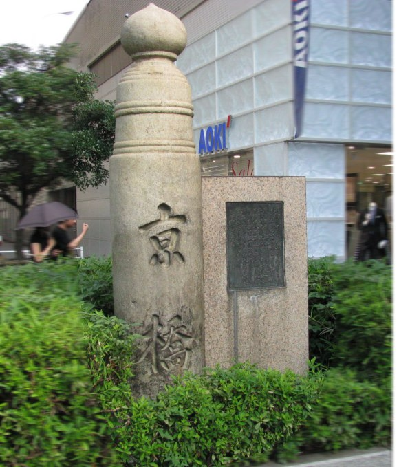 One of the original bridge markers from the 1875 Meiji Period bridge remains as a memorial.