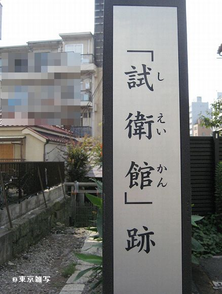 Marker of the place where the Shieikan once stood.