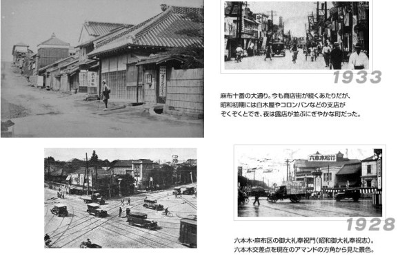 """the top 2 photos are of Edo Period Azabu Juban (the area that is now considered the """"shoten-gai."""" The botom two pitctures are of Roppongi Crossing."""