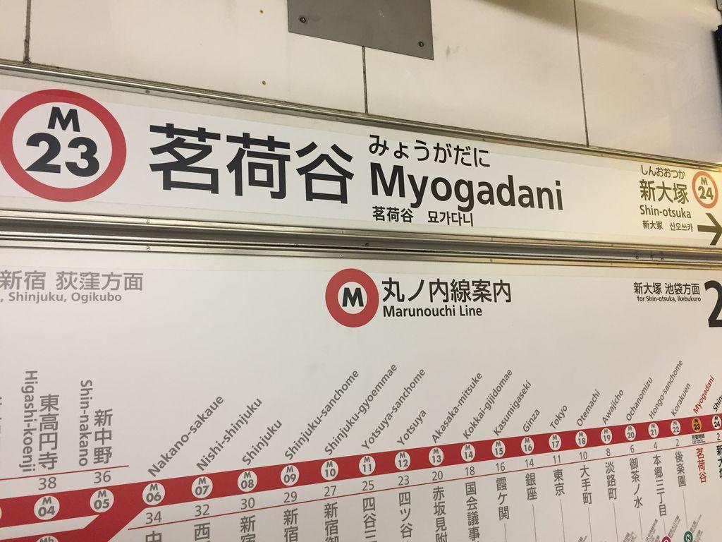 myogadani station marunouchi line