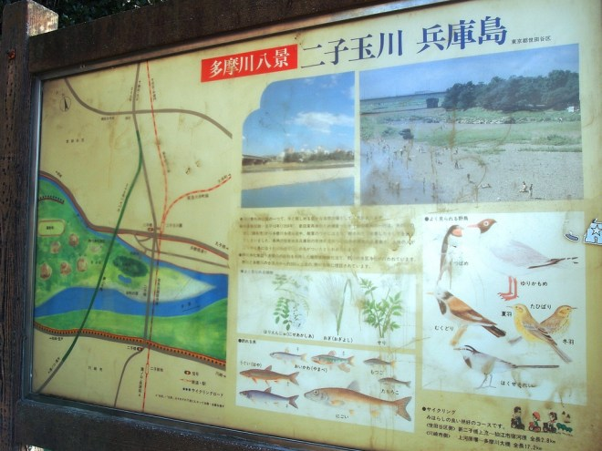 This sign shows both spellings 多摩川 and 玉川 side by side.